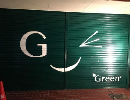 日本橋中州の雑貨屋「Green」の完成に至るまで(Greenの可愛いシャッター)