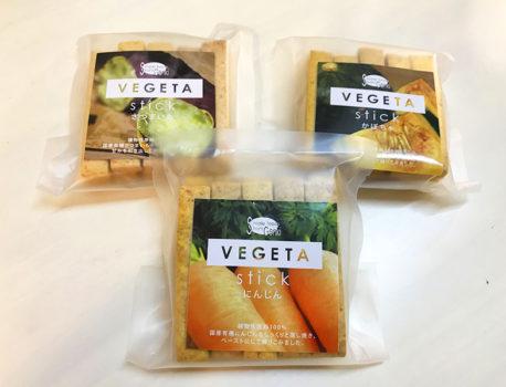小腹が空いた時にはこれ!げんきタウン「vegetastick」