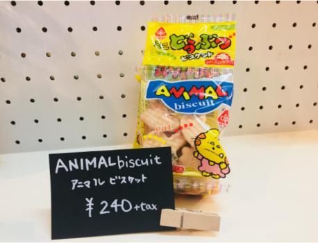 動物の形をした駄菓子「アニマルビスケット」