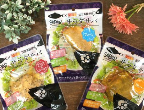 食品添加物不使用【サラダサバ】登場!