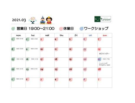 3月の営業日のお知らせ【zakka shop Green】